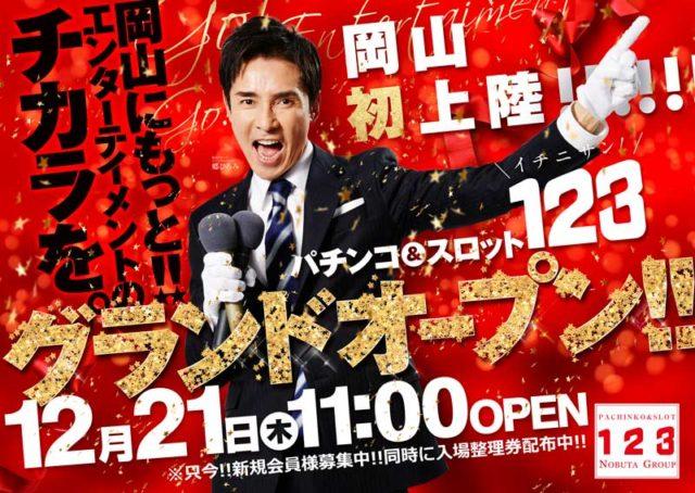123+N岡山本店-4