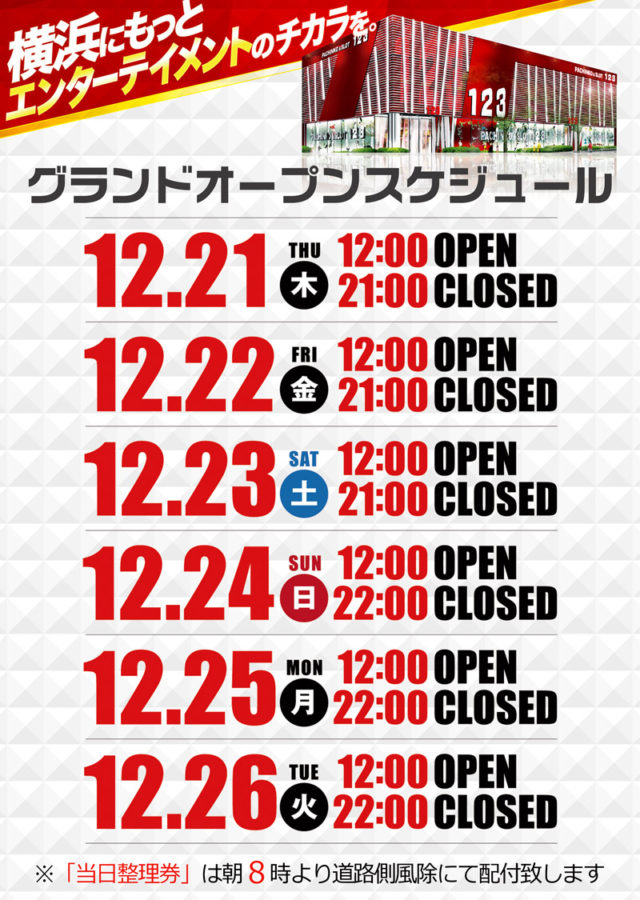 123横浜西口店-3