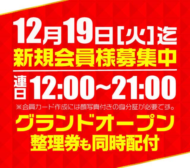 123横浜西口店
