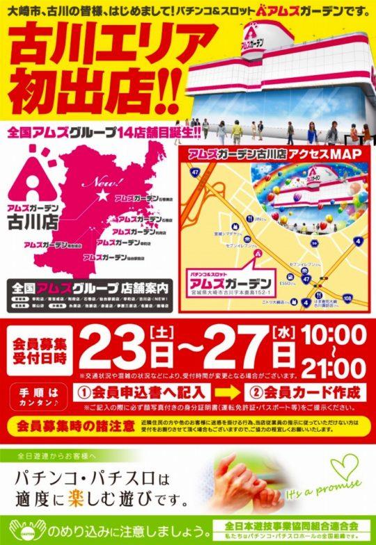 アムズガーデン古川店-2