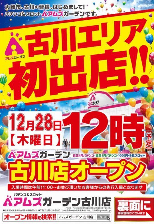 アムズガーデン古川店-4