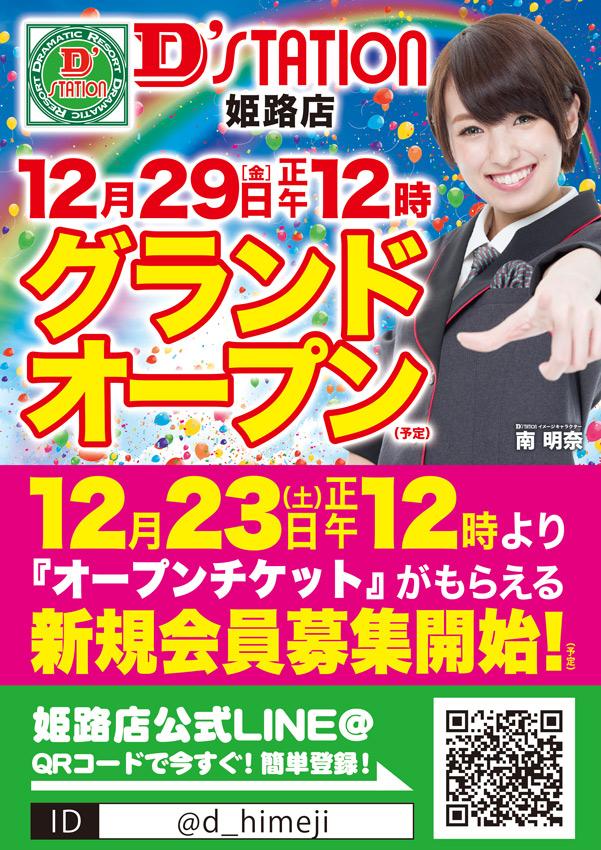 ディーステーション姫路店-2