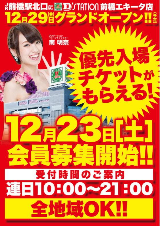 ディーステーション前橋エキータ店-2