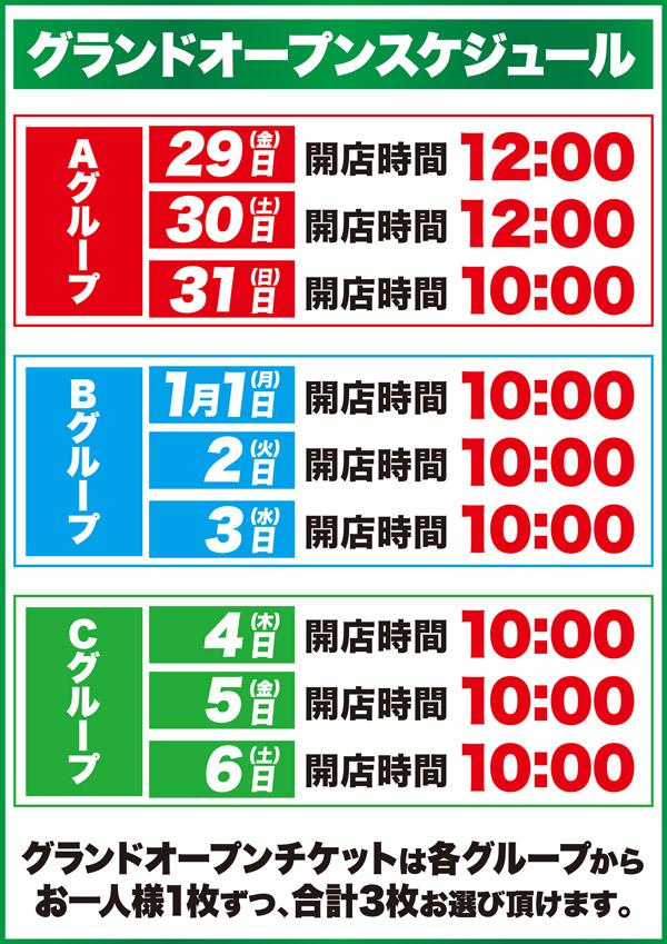 ディーステーション妙典駅前店-2