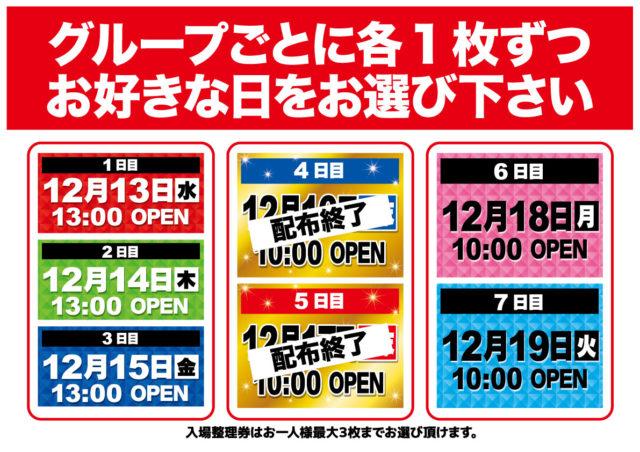 がちゃぽん上田店-3
