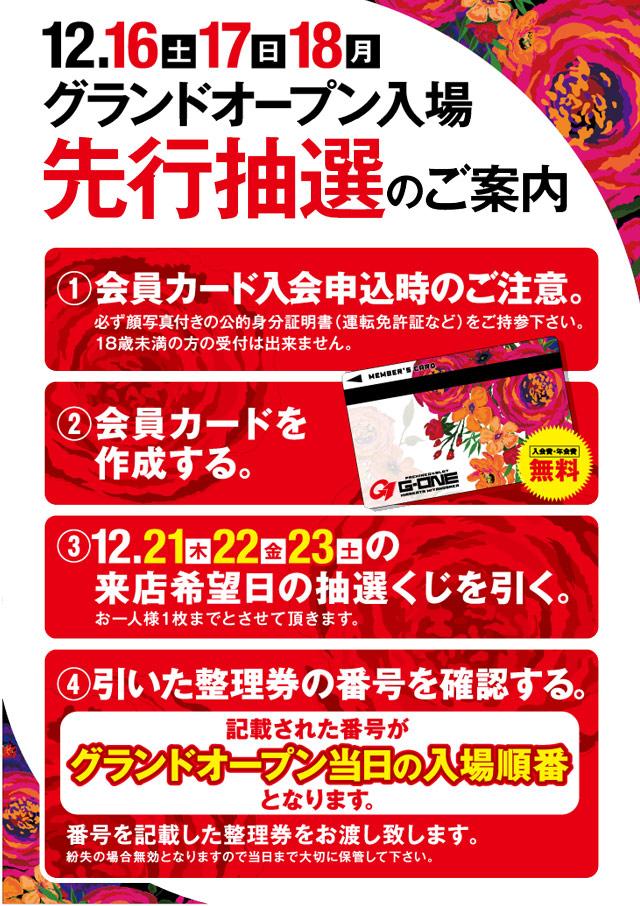 ジーワン枚方宮之阪-3