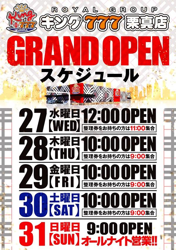 キング777栗真店-4