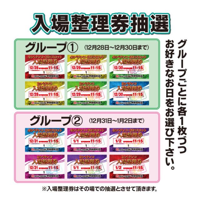 ニューアサヒ甲府昭和店-2