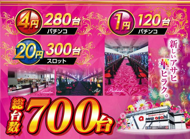 ニューアサヒ 甲府昭和店-3