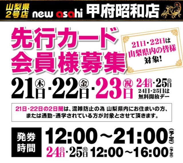 ニューアサヒ甲府昭和店
