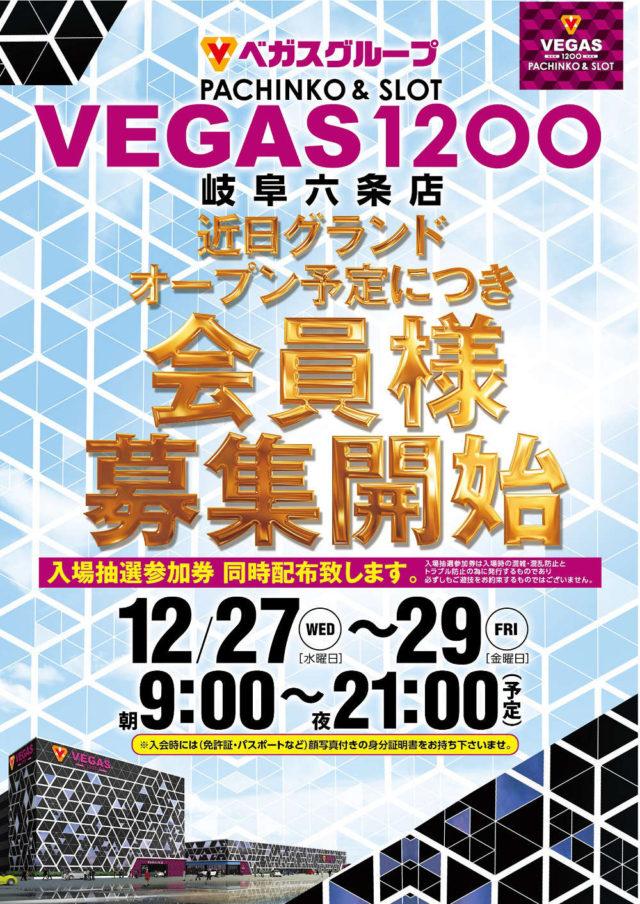 ベガス1200岐阜六条店-2