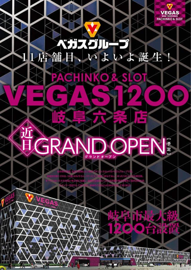 ベガス1200岐阜六条店-3