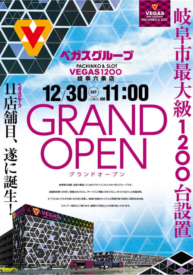 ベガス1200岐阜六条店