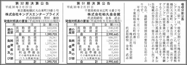 吸収分割公示20180226