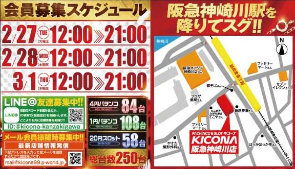 キコーナ阪急神崎川店-4