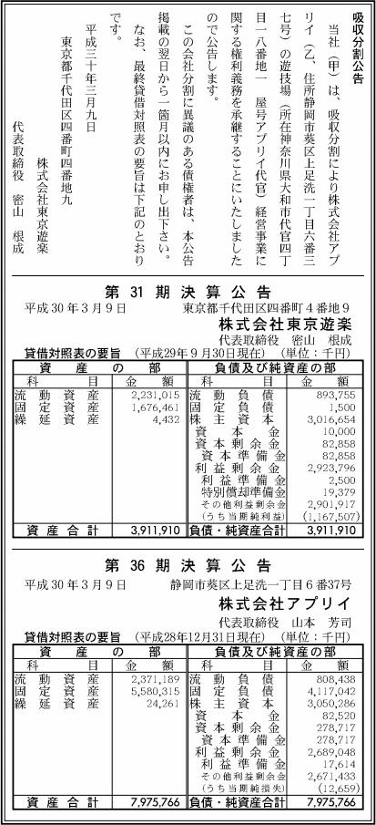 吸収分割公示20180309