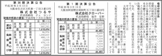 吸収分割公示20180313