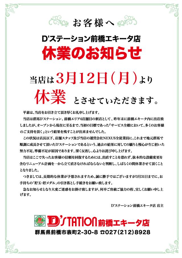ディーステーション前橋エキータ店-5