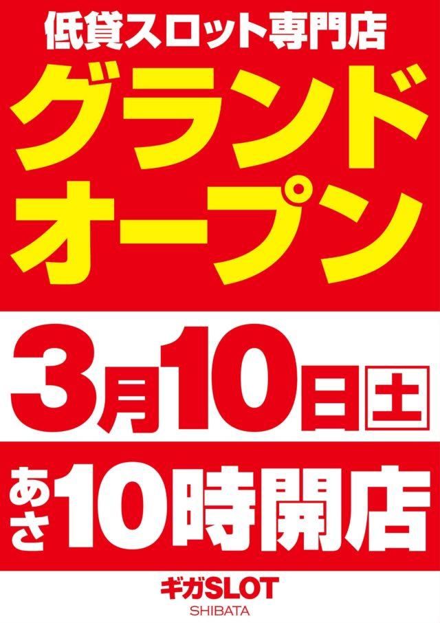 ギガSLOT新発田