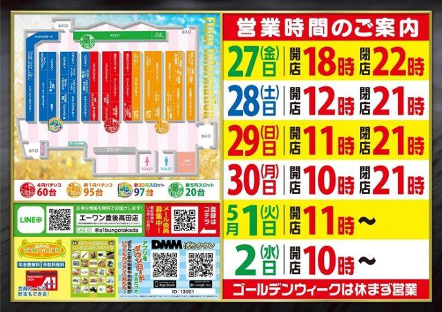 エーワン豊後高田店-2
