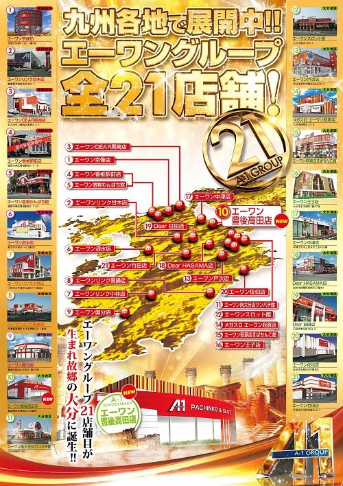 エーワン豊後高田店-3