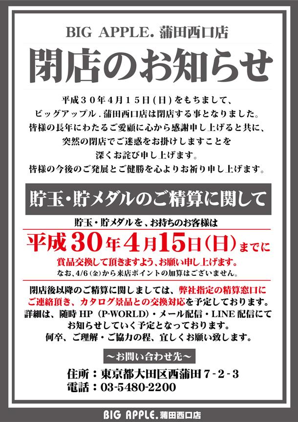 ビッグアップル.蒲田西口店-2