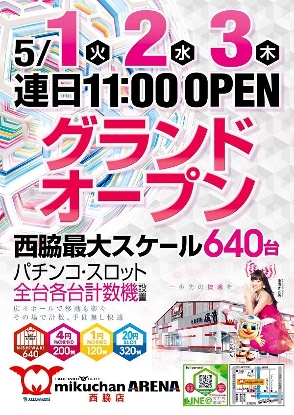 ミクちゃんアリーナ西脇店-5