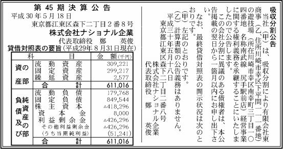 九州分割公告20180518