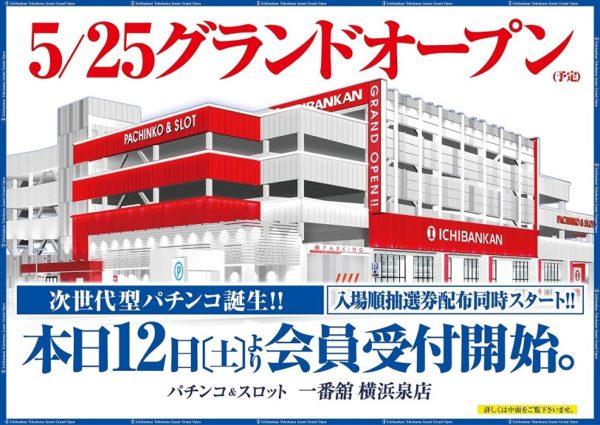 一番舘 横浜泉店-2