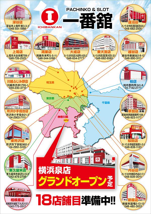 一番舘 横浜泉店-4