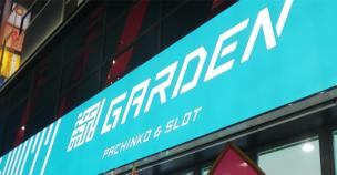 新!ガーデン