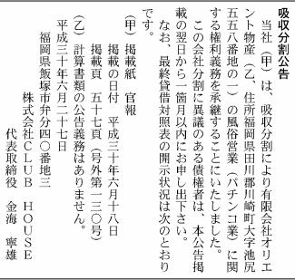 九州分割公示20180627