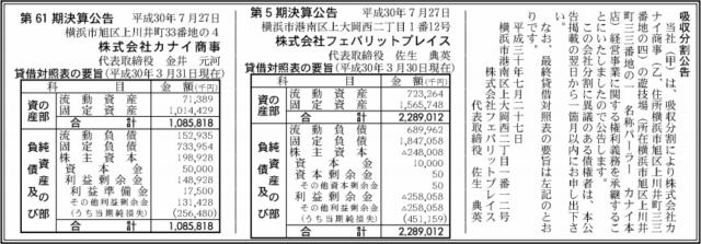 吸収分割公示20180727