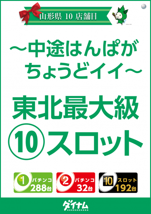 ダイナム山形天童店-2