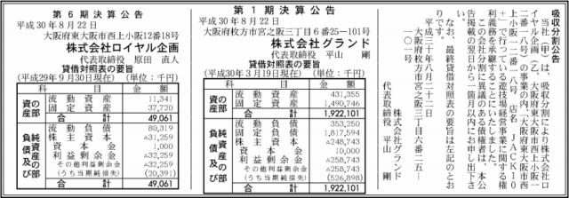 吸収分割公示20180822
