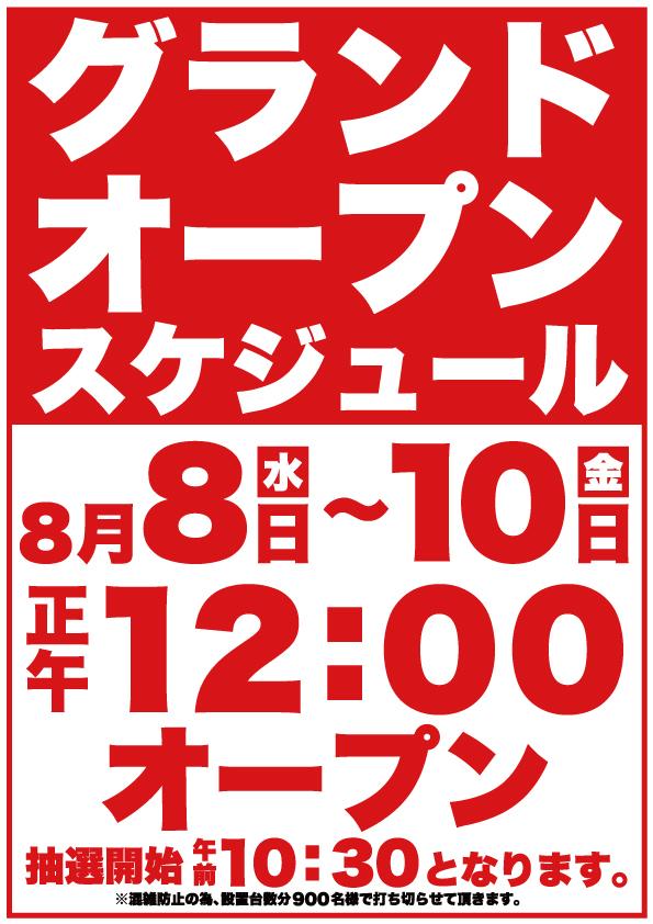 ディーステーション神栖店-3