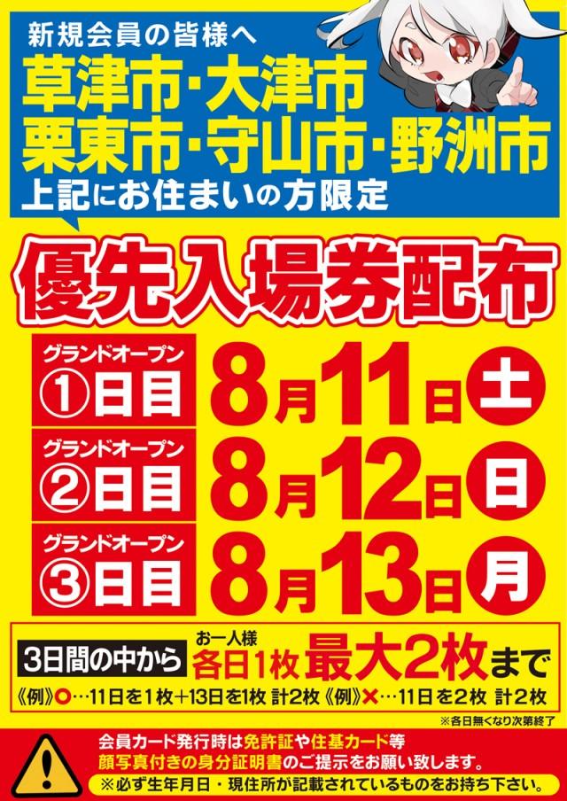 イチバン草津店-2