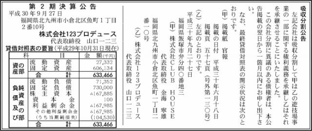 吸収分割公示20180927