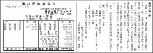 吸収分割公示20181015
