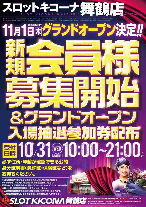 スロットキコーナ舞鶴店-2