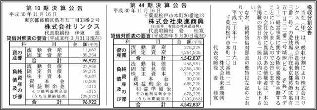 吸収分割公示20181116
