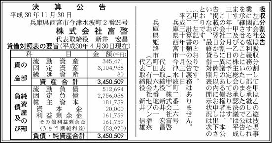 吸収分割公示20181130