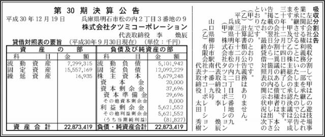 吸収分割公示20181219