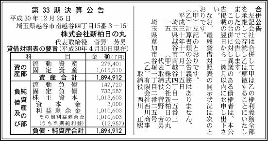 合併公示20181225