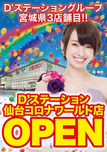 ディーステーション仙台コロナワールド店-2