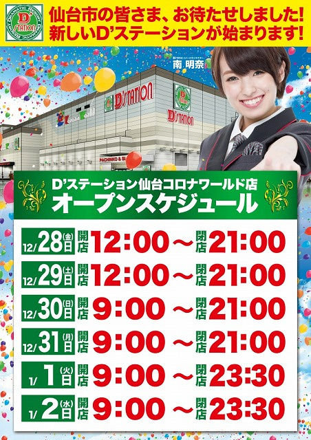 ディーステーション仙台コロナワールド店-3