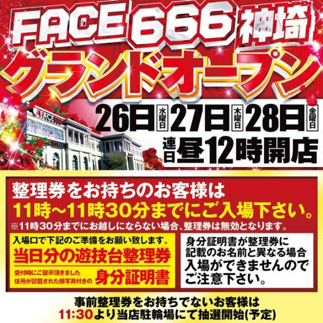 フェイス666神埼-2