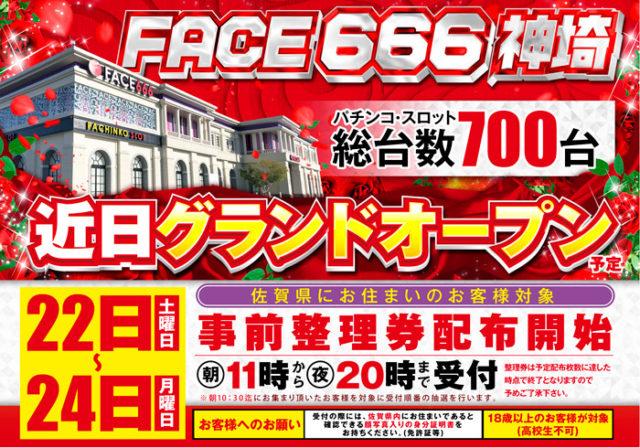 フェイス666神埼