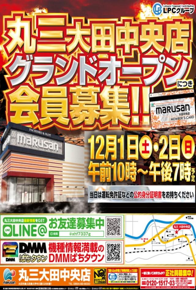 丸三大田中央店