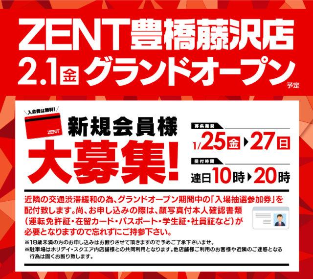 ZENT豊橋藤沢店